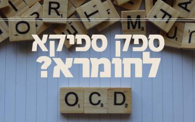 ספק ספיקא לחומרא? – אלעס איבער OCD