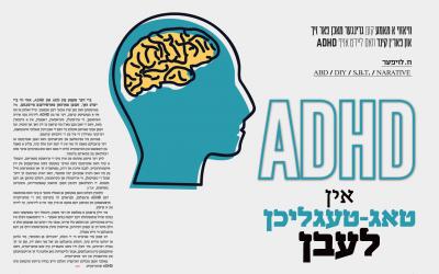 וויאזוי צו קאנטראלירן ADHD אין טאג-טעגליכן לעבן